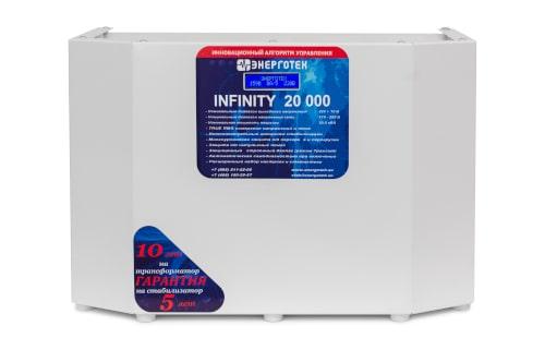 Стабилизатор Энерготех INFINITY 20000 от ЭлекТрейд