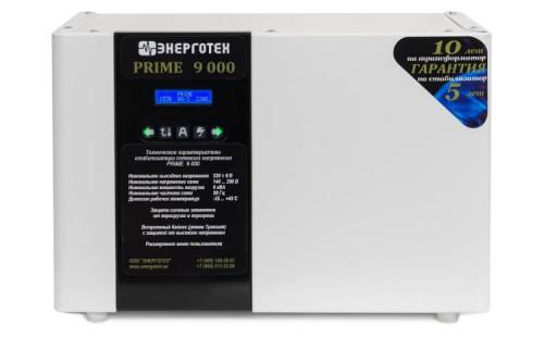 Стабилизатор Энерготех PRIME 9000 с гарантией