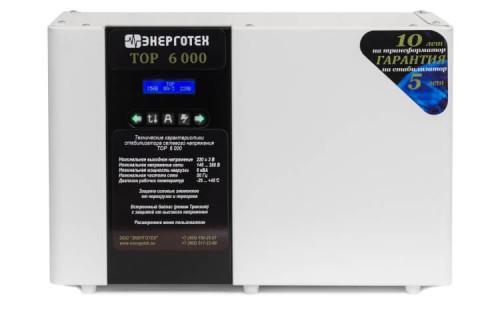 Стабилизатор Энерготех TOP 6000 с гарантией