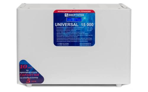 Стабилизатор Энерготех UNIVERSAL 15000 от ЭлекТрейд